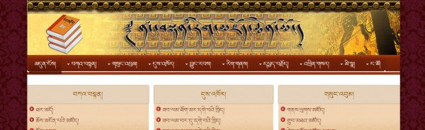 Rigzod website for Tibetan books ebooks